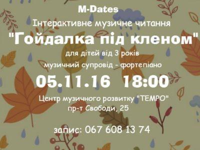 """M-Dates: """"Гойдалка під кленом"""""""