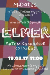 Елмер
