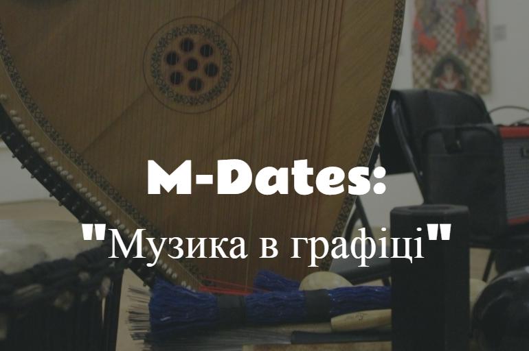 M-Dates: Музика в графіці