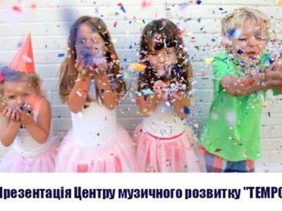 """Центр музичного розвитку """"TEMPO"""""""